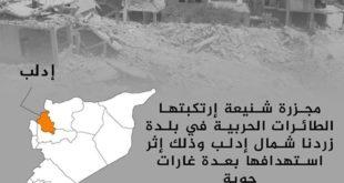49 شهيداً في قصف جوي على السوق الشعبي في بلدة زردنا بريف إدلب